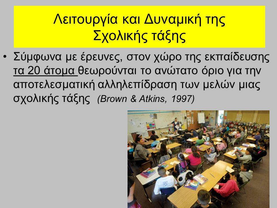 Λειτουργία και Δυναμική της Σχολικής τάξης