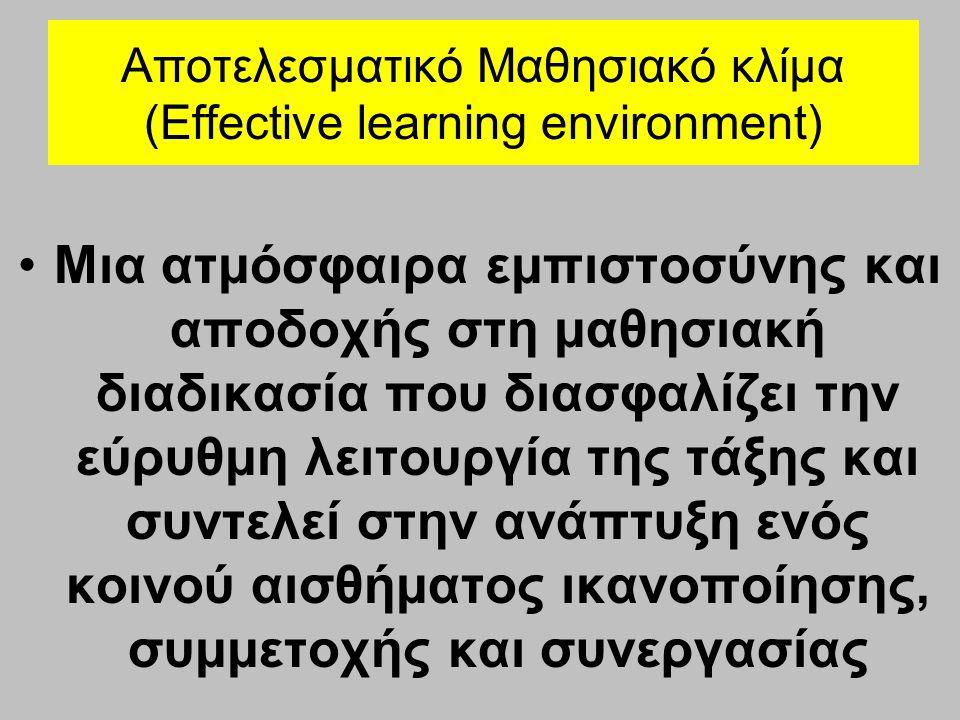 Αποτελεσματικό Μαθησιακό κλίμα (Effective learning environment)