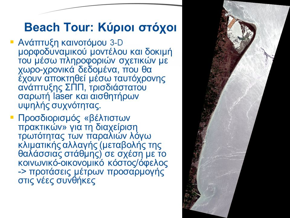 Beach Tour: Κύριοι στόχοι