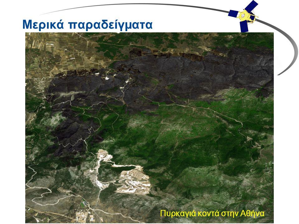 Μερικά παραδείγματα Πυρκαγιά κοντά στην Αθήνα