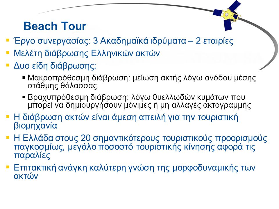 Beach Tour Έργο συνεργασίας: 3 Ακαδημαϊκά ιδρύματα – 2 εταιρίες