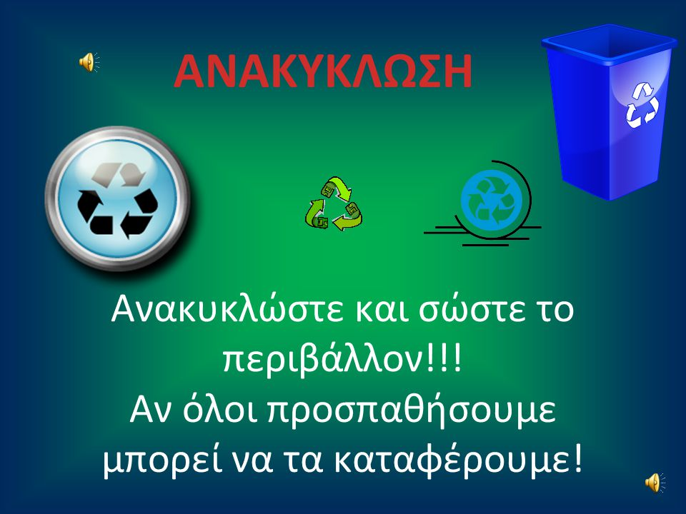 ΑΝΑΚΥΚΛΩΣΗ Ανακυκλώστε και σώστε το περιβάλλον!!!