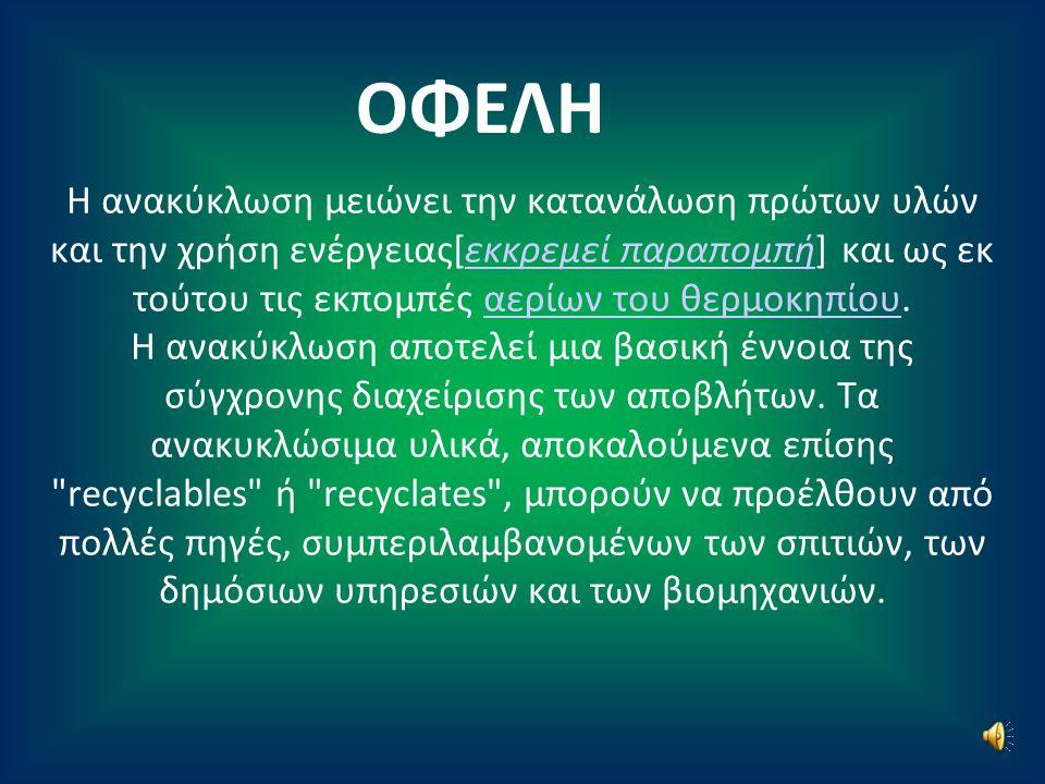 ΟΦΕΛΗ