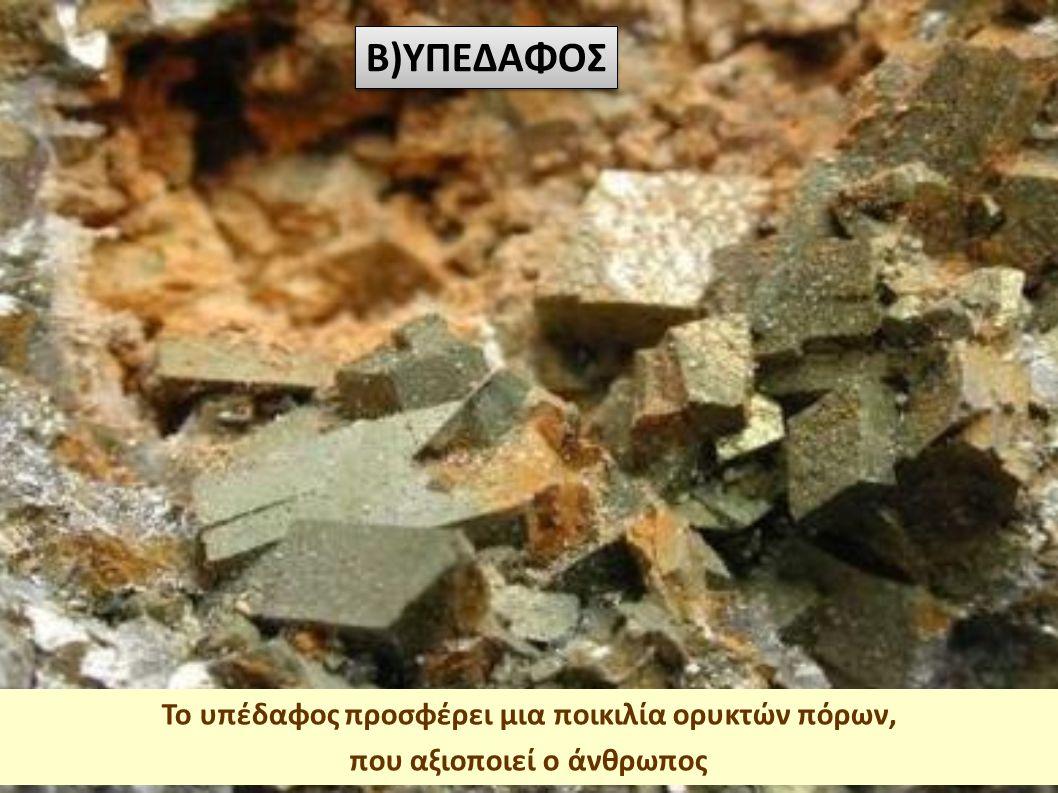 B)ΥΠΕΔΑΦΟΣ Το υπέδαφος προσφέρει μια ποικιλία ορυκτών πόρων,