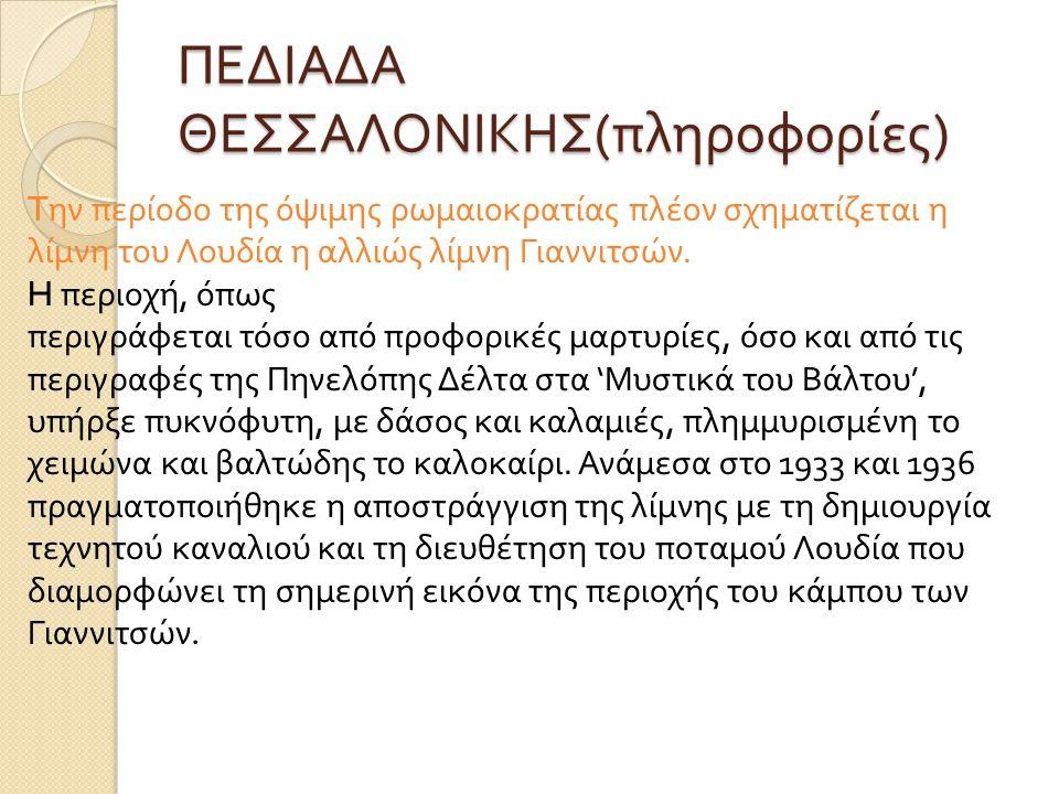 ΠΕΔΙΑΔΑ ΘΕΣΣΑΛΟΝΙΚΗΣ(πληροφορίες)
