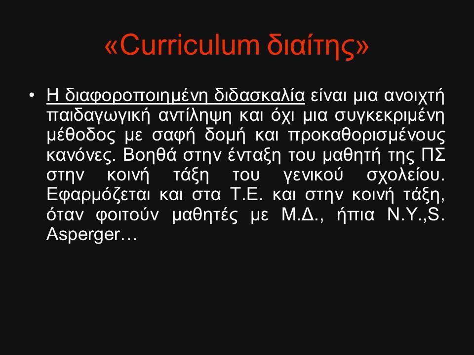 «Curriculum διαίτης»