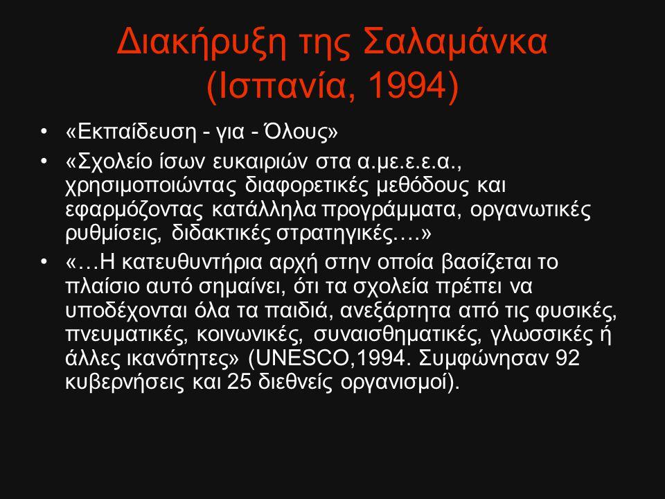 Διακήρυξη της Σαλαμάνκα (Ισπανία, 1994)
