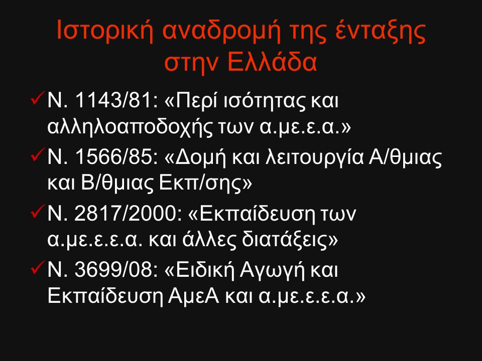 Ιστορική αναδρομή της ένταξης στην Ελλάδα