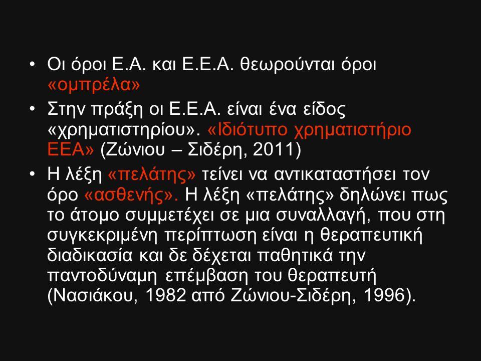 Οι όροι Ε.Α. και Ε.Ε.Α. θεωρούνται όροι «ομπρέλα»