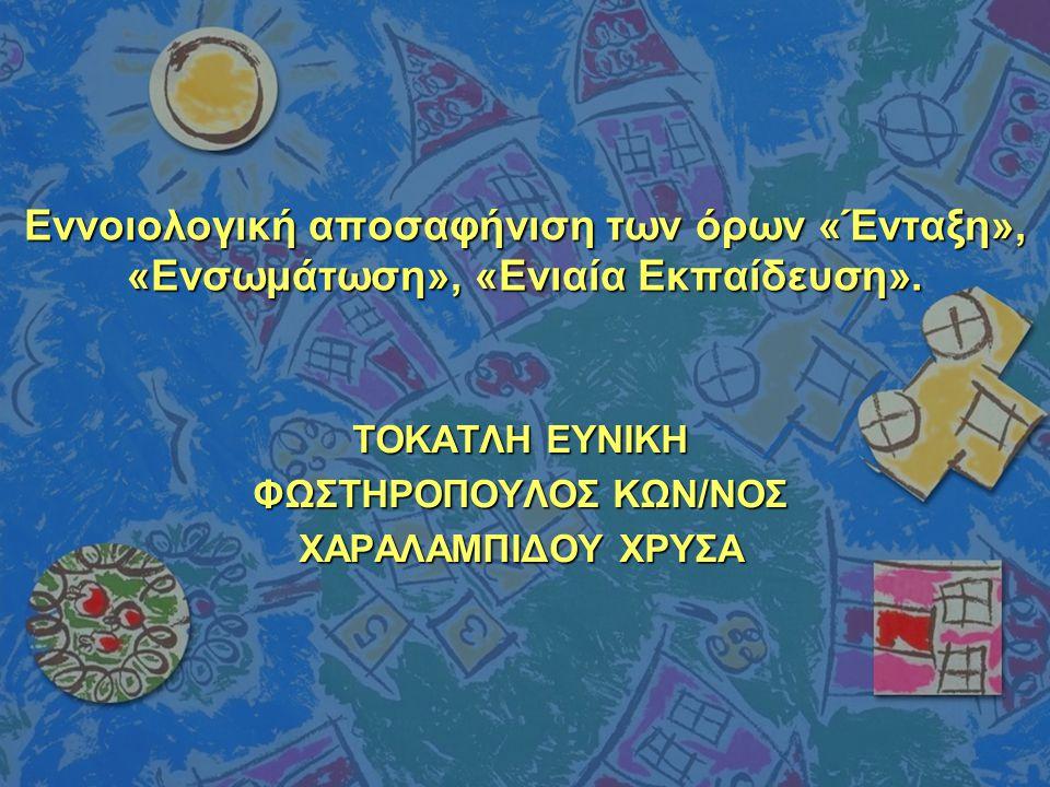 ΦΩΣΤΗΡΟΠΟΥΛΟΣ ΚΩΝ/ΝΟΣ