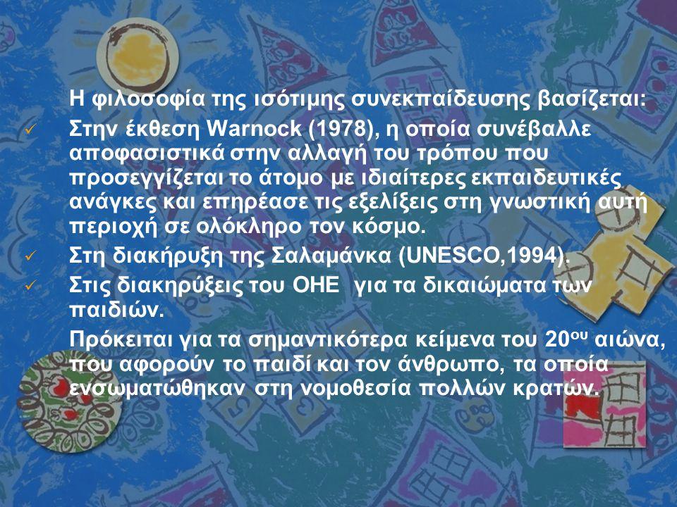 Στη διακήρυξη της Σαλαμάνκα (UNESCO,1994).