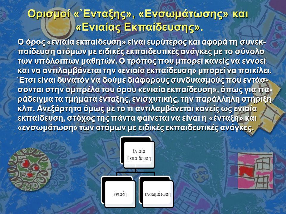 Ορισμοί «`Ενταξης», «Ενσωμάτωσης» και «Ενιαίας Εκπαίδευσης».