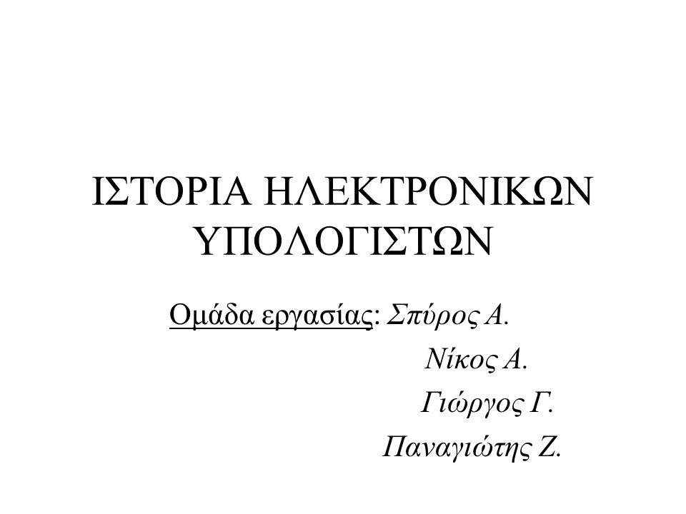 ΙΣΤΟΡΙΑ ΗΛΕΚΤΡOΝΙΚΩΝ ΥΠΟΛΟΓΙΣΤΩΝ