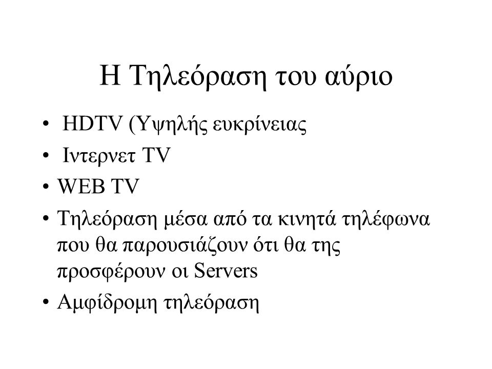 Η Τηλεόραση του αύριο HDTV (Υψηλής ευκρίνειας Ιντερνετ TV WEB TV