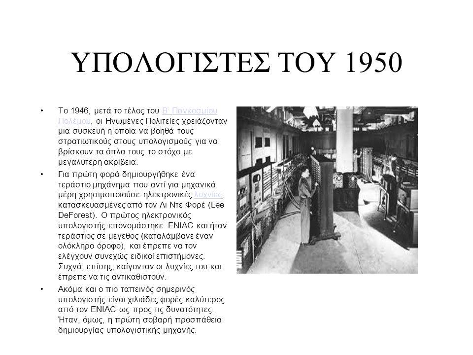 ΥΠΟΛΟΓΙΣΤΕΣ ΤΟΥ 1950