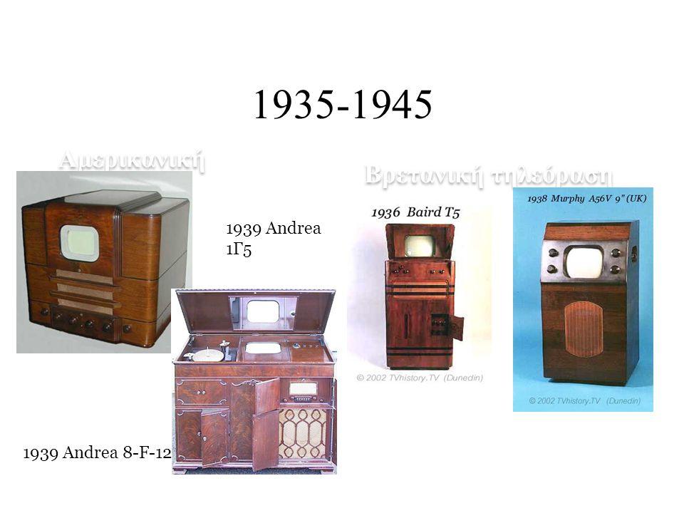 1935-1945 Αμερικανική τηλεόραση Βρετανική τηλεόραση 1939 Andrea 1Γ5