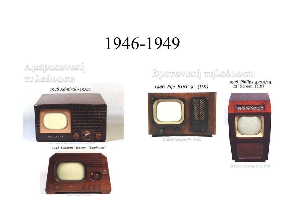 1946-1949 Αμερικανική τηλεόραση Βρετανική τηλεόραση