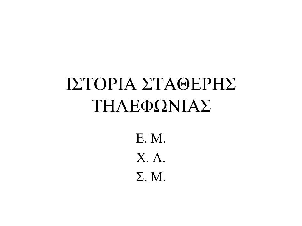 ΙΣΤΟΡΙΑ ΣΤΑΘΕΡΗΣ ΤΗΛΕΦΩΝΙΑΣ