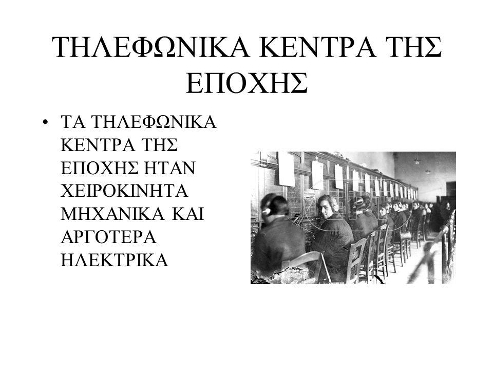ΤΗΛΕΦΩΝΙΚΑ ΚΕΝΤΡΑ ΤΗΣ ΕΠΟΧΗΣ