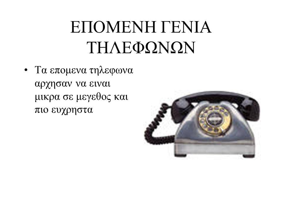 ΕΠΟΜΕΝΗ ΓΕΝΙΑ ΤΗΛΕΦΩΝΩΝ