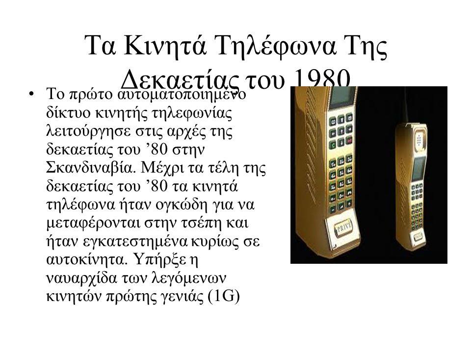 Τα Κινητά Τηλέφωνα Της Δεκαετίας του 1980