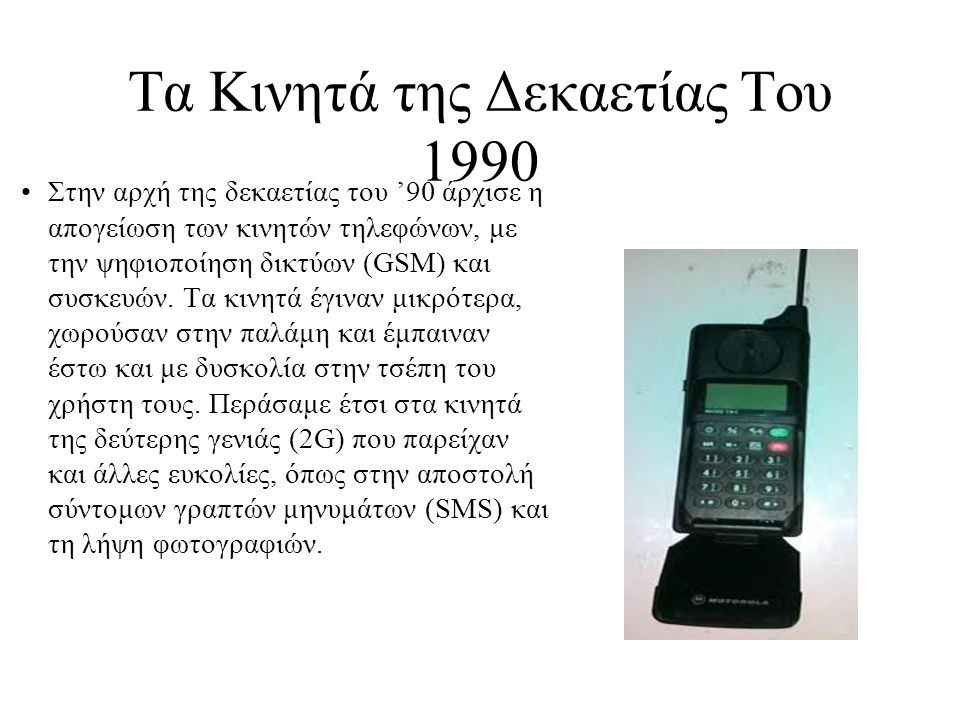 Τα Κινητά της Δεκαετίας Του 1990