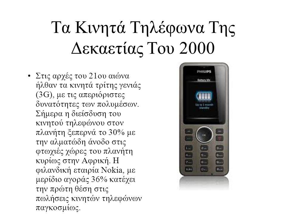Τα Κινητά Τηλέφωνα Της Δεκαετίας Του 2000