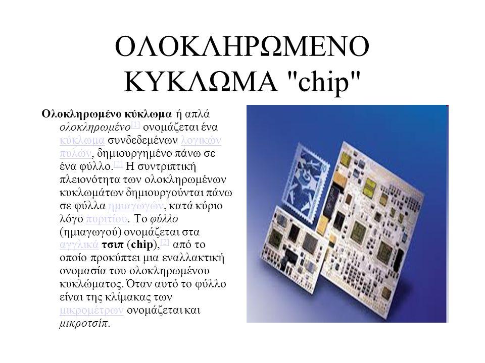 ΟΛΟΚΛΗΡΩΜΕΝΟ ΚΥΚΛΩΜΑ chip