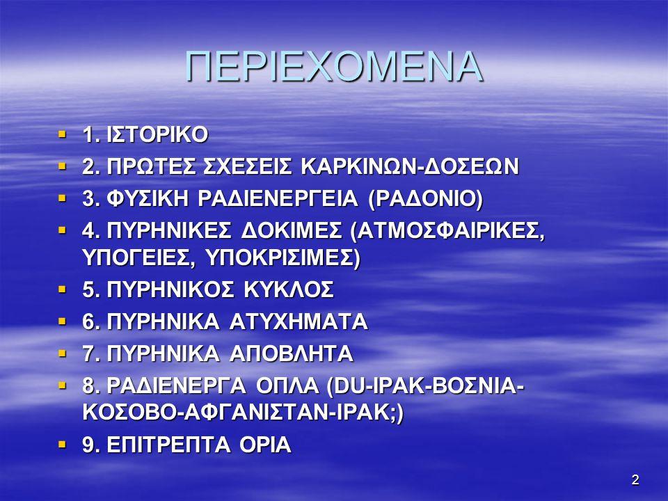 ΠΕΡΙΕΧΟΜΕΝΑ 1. ΙΣΤΟΡΙΚΟ 2. ΠΡΩΤΕΣ ΣΧΕΣΕΙΣ ΚΑΡΚΙΝΩΝ-ΔΟΣΕΩΝ