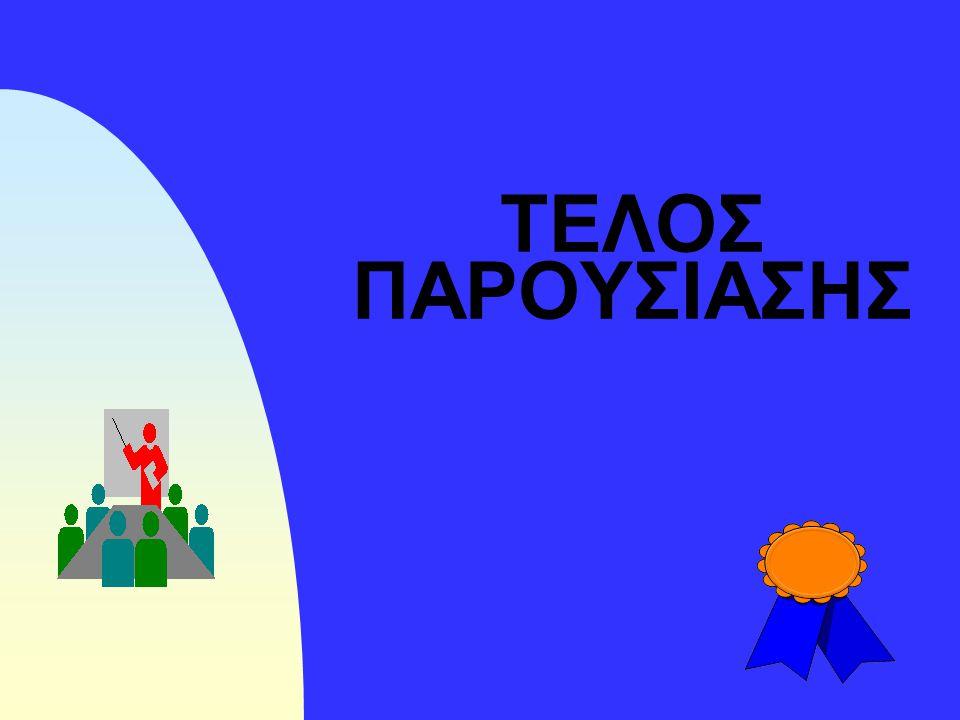 4/7/2017 ΤΕΛΟΣ ΠΑΡΟΥΣΙΑΣΗΣ