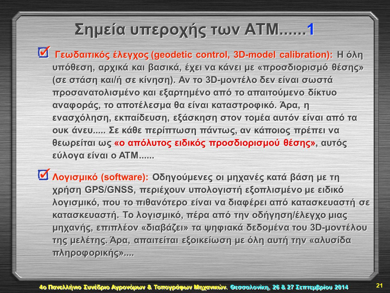 Σημεία υπεροχής των ΑΤΜ......1