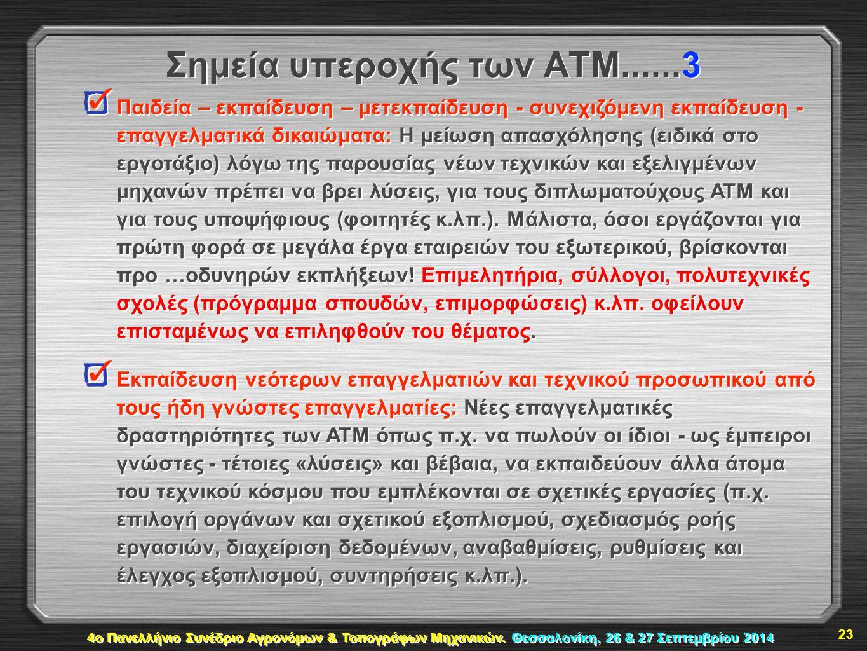 Σημεία υπεροχής των ΑΤΜ......3