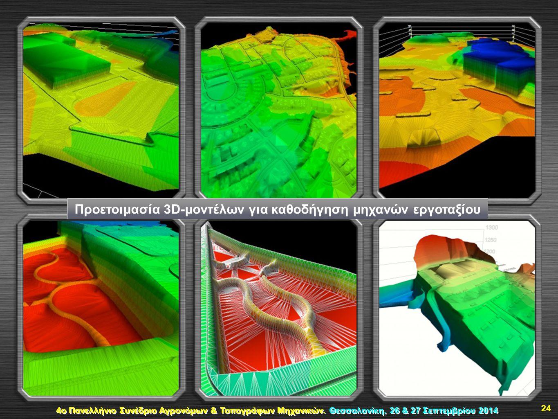 Προετοιμασία 3D-μοντέλων για καθοδήγηση μηχανών εργοταξίου