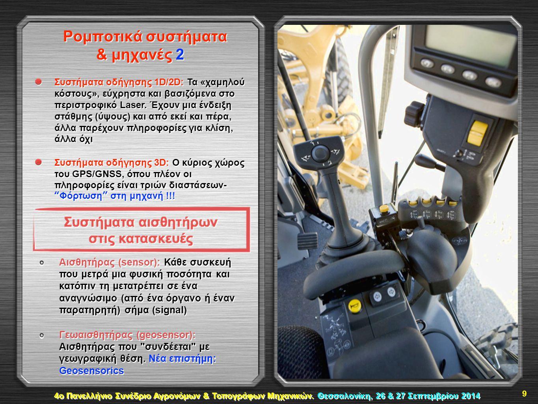 Ρομποτικά συστήματα & μηχανές 2