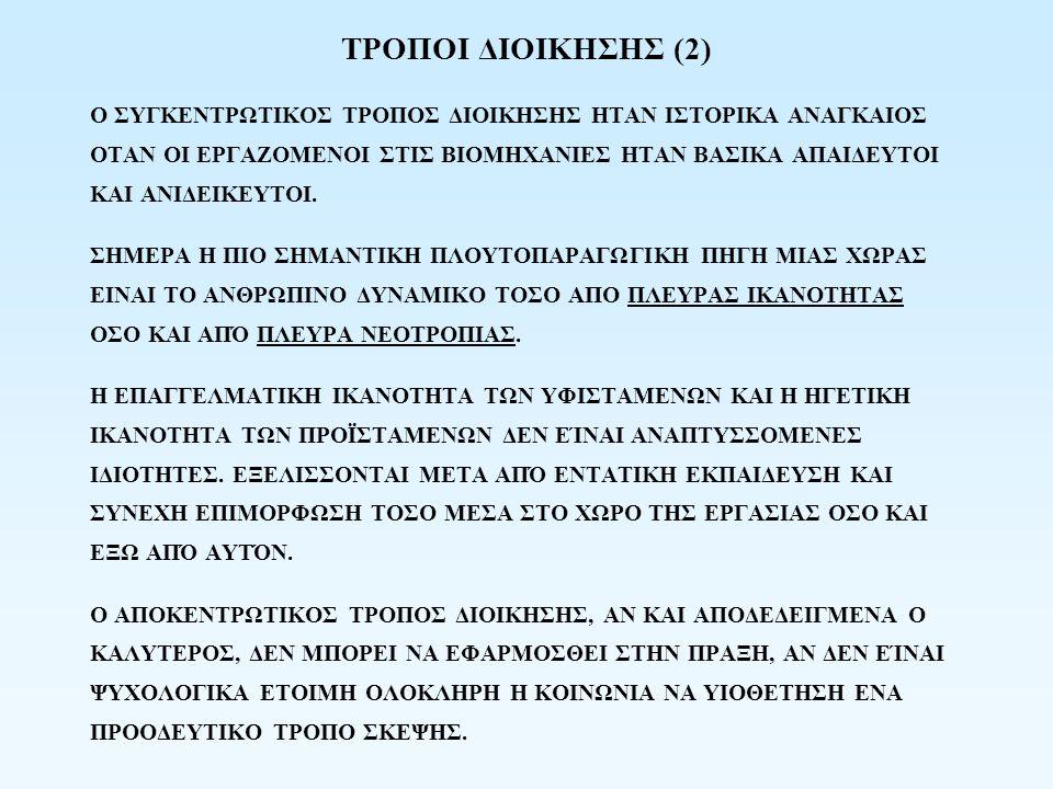ΤΡΟΠΟΙ ΔΙΟΙΚΗΣΗΣ (2)