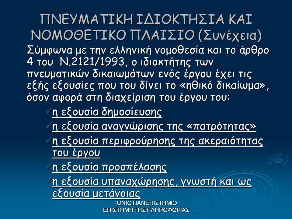 ΠΝΕΥΜΑΤΙΚΗ ΙΔΙΟΚΤΗΣΙΑ ΚΑΙ ΝΟΜΟΘΕΤΙΚΟ ΠΛΑΙΣΙΟ (Συνέχεια)