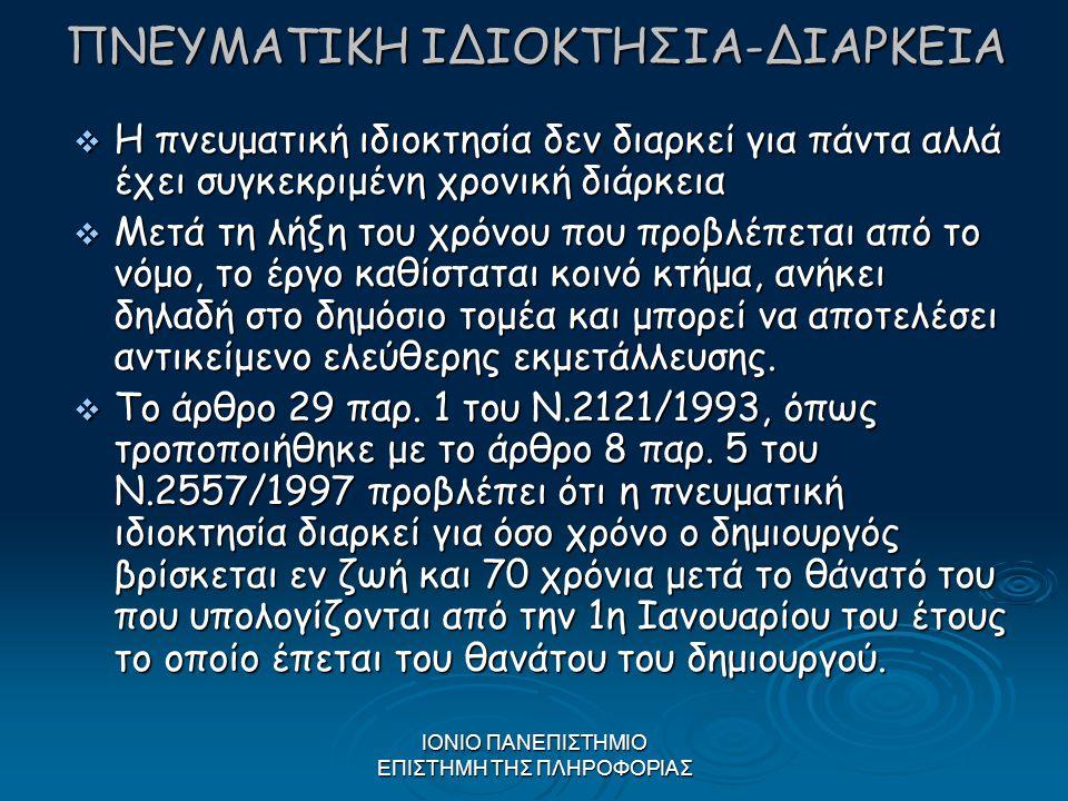 ΠΝΕΥΜΑΤΙΚΗ ΙΔΙΟΚΤΗΣΙΑ-ΔΙΑΡΚΕΙΑ
