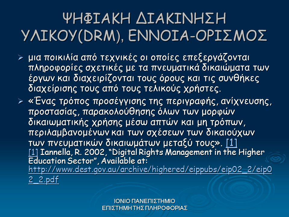 ΨΗΦΙΑΚΗ ΔΙΑΚΙΝΗΣΗ ΥΛΙΚΟΥ(DRM), ΕΝΝΟΙΑ-ΟΡΙΣΜΟΣ
