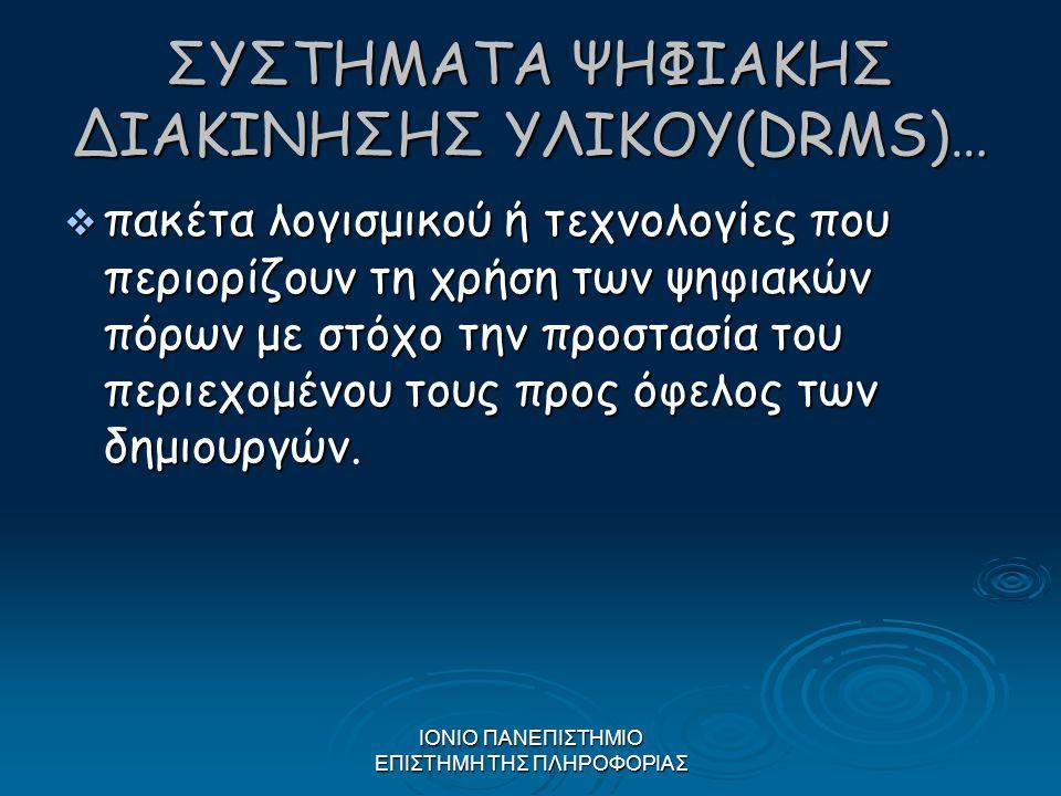 ΣΥΣΤΗΜΑΤΑ ΨΗΦΙΑΚΗΣ ΔΙΑΚΙΝΗΣΗΣ ΥΛΙΚΟΥ(DRMS)…
