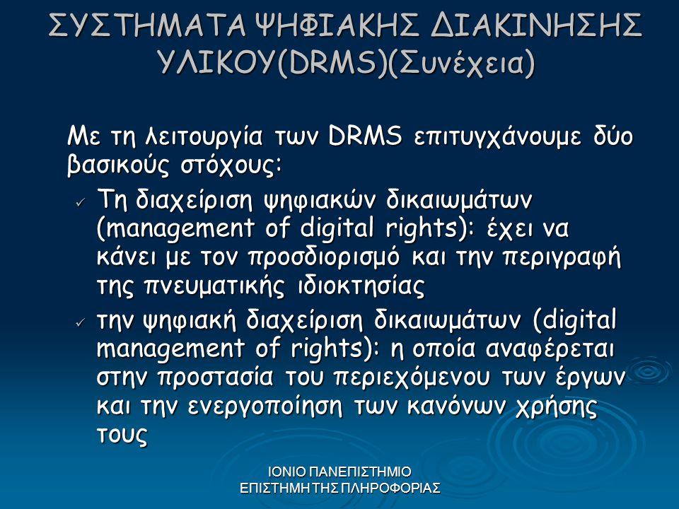 ΣΥΣΤΗΜΑΤΑ ΨΗΦΙΑΚΗΣ ΔΙΑΚΙΝΗΣΗΣ ΥΛΙΚΟΥ(DRMS)(Συνέχεια)