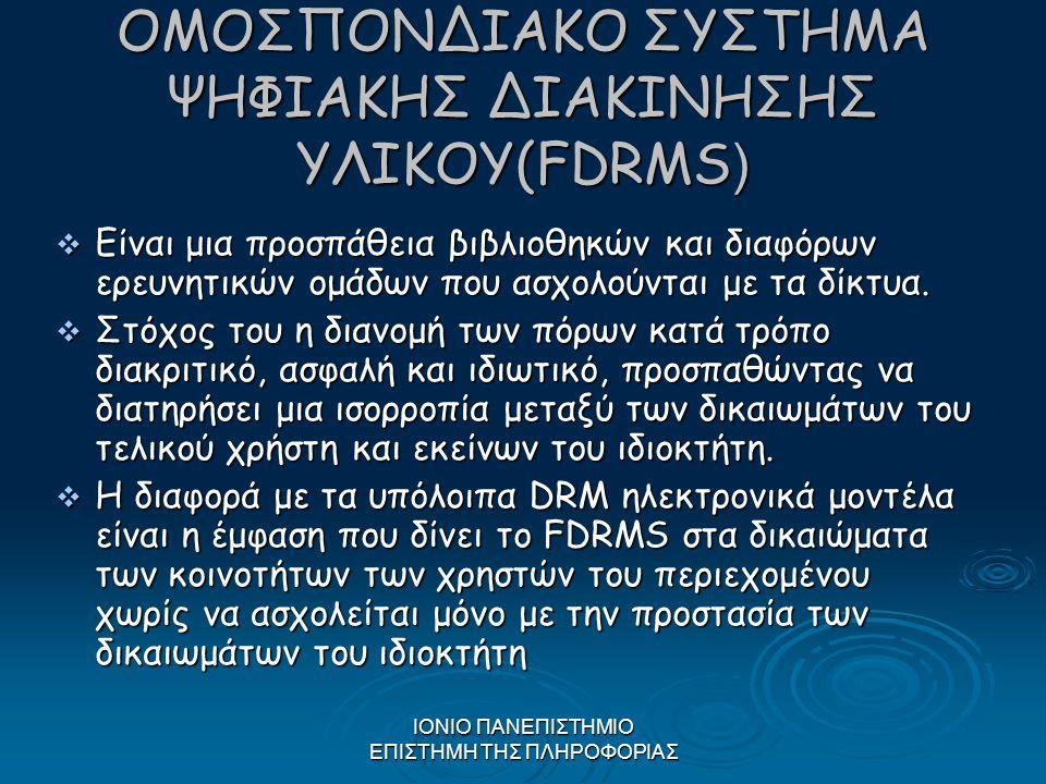 ΟΜΟΣΠΟΝΔΙΑΚΟ ΣΥΣΤΗΜΑ ΨΗΦΙΑΚΗΣ ΔΙΑΚΙΝΗΣΗΣ ΥΛΙΚΟΥ(FDRMS)