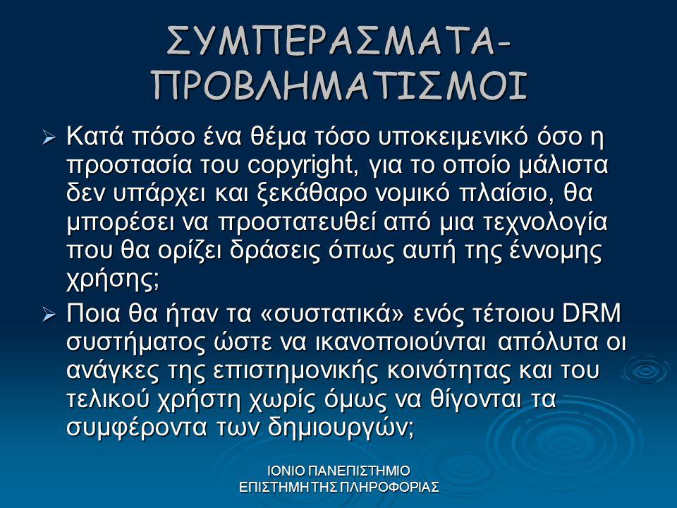 ΣΥΜΠΕΡΑΣΜΑΤΑ-ΠΡΟΒΛΗΜΑΤΙΣΜΟΙ
