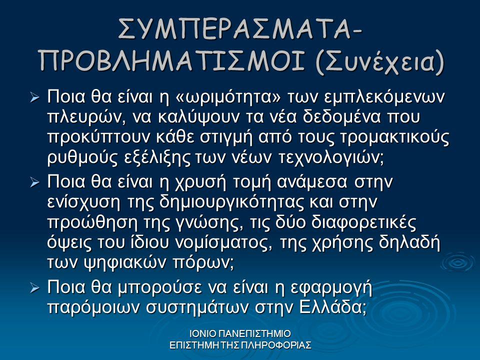 ΣΥΜΠΕΡΑΣΜΑΤΑ-ΠΡΟΒΛΗΜΑΤΙΣΜΟΙ (Συνέχεια)
