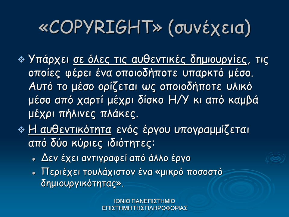 «COPYRIGHT» (συνέχεια)