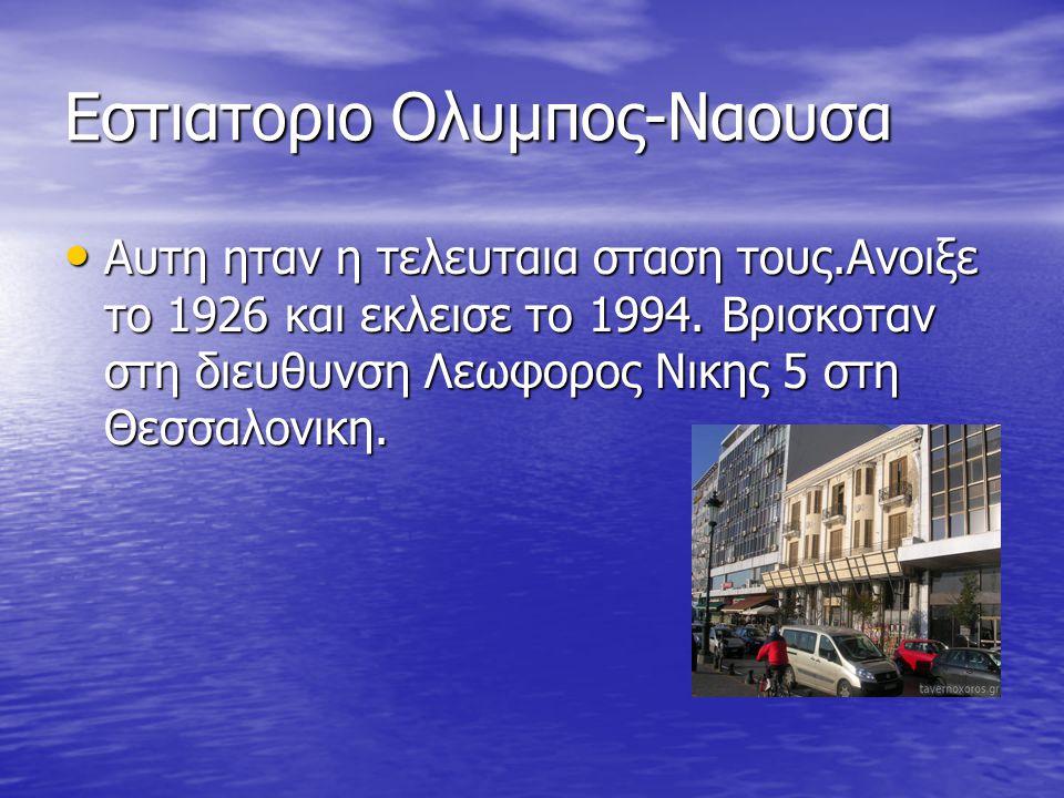 Εστιατοριο Ολυμπος-Ναουσα