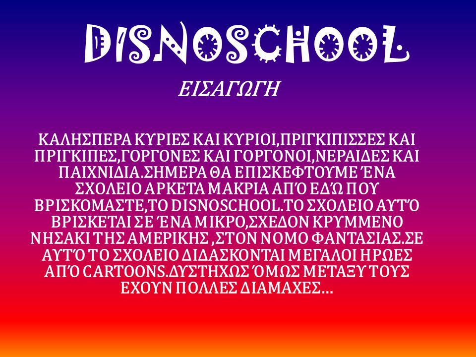 DISNOSCHOOL ΕΙΣΑΓΩΓΗ.