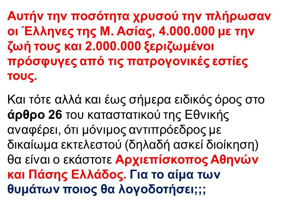 Αυτήν την ποσότητα χρυσού την πλήρωσαν οι Έλληνες της Μ. Ασίας, 4. 000