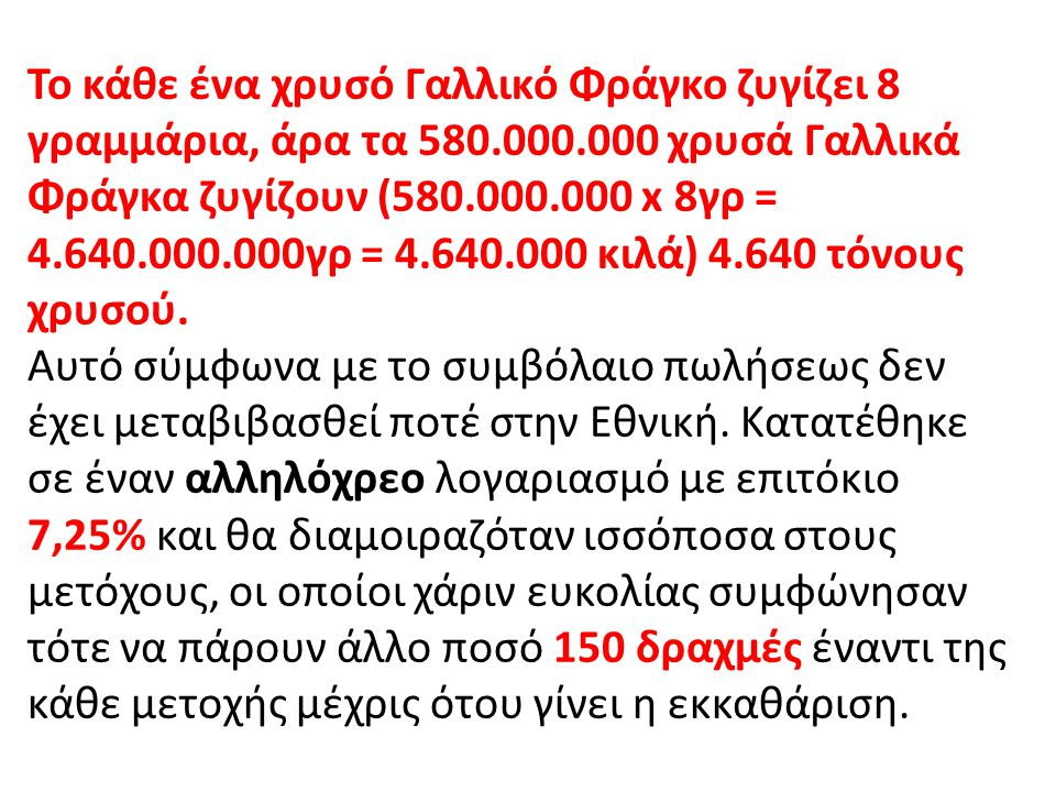 Το κάθε ένα χρυσό Γαλλικό Φράγκο ζυγίζει 8 γραμμάρια, άρα τα 580. 000