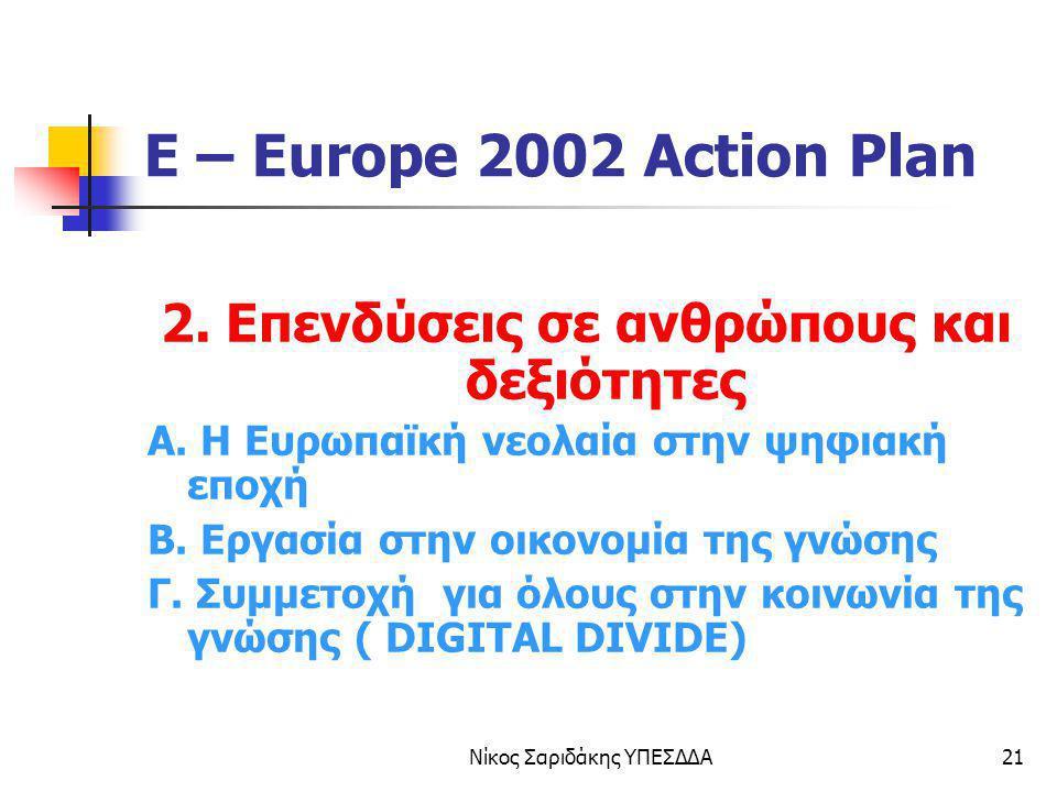 2. Επενδύσεις σε ανθρώπους και δεξιότητες