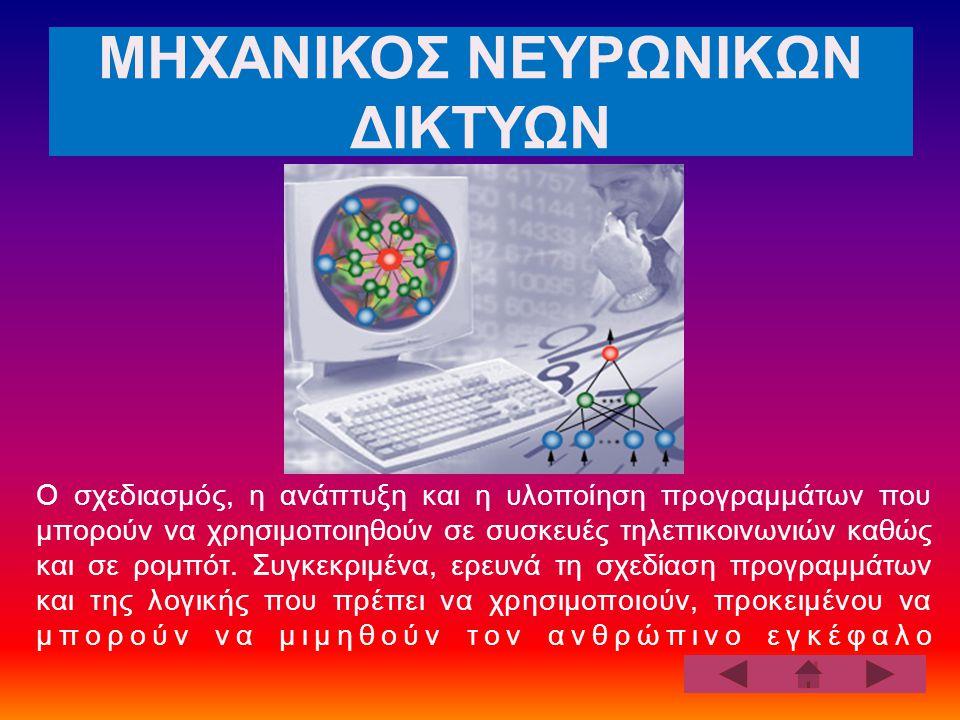 ΜΗΧΑΝΙΚΟΣ ΝΕΥΡΩΝΙΚΩΝ ΔΙΚΤΥΩΝ